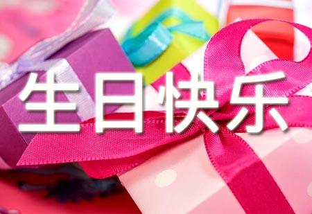 Chinesische Glückwünsche zum Geburtstag mit Geschenken