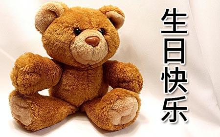 Geburtstagsgrüße auf Chinesisch für Kinder