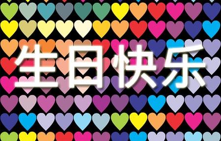 Happy Birthday auf Chinesisch