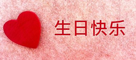 Herzen mit Glückwünschen zum Geburtstag in Mandarin