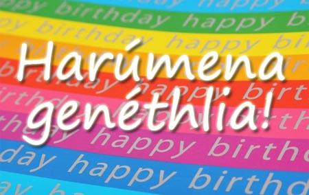 Spruch zum Geburtstag auf Griechisch