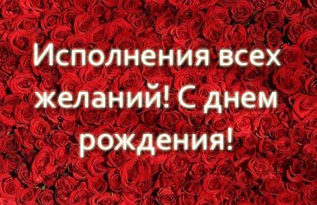 Alle deine Träume sollen wahr werden auf Russisch