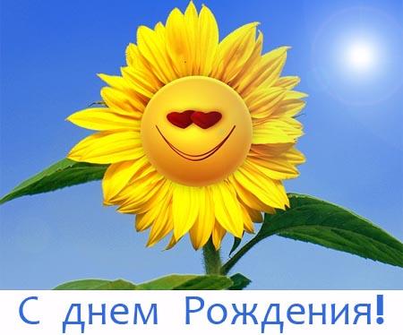 Geburtstagswunsch auf Russisch