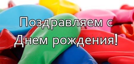 Kindergeburtstag Glückwünsche auf Russisch