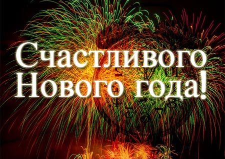 Russische Neujahrswünsche