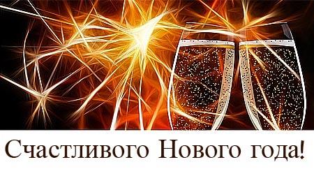 Sekt im neuen Jahr auf Russisch