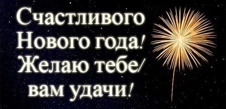 Viel Glück im neuen Jahr auf Russisch