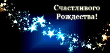 Sterne mit Grüßen zu Weihnachten in Russland