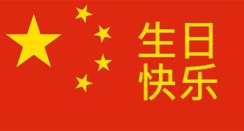 Chinesische Geburtstagsgrüße