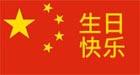 Chinesische Geburtstagswünsche