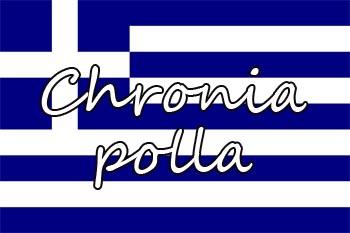 Griechische Geburtstagsgrüße