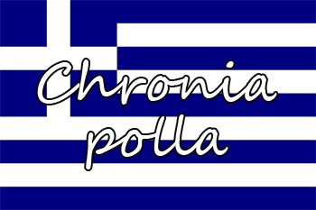 Geburtstagswunsche Griechisch Geburtstag