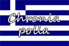 Griechische Geburtstagswünsche
