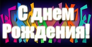 Russische Glückwünsche zum Geburtstag