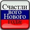 Russische Neujahrsgrüße