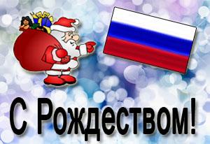 Russische Weihnachtsgrüße