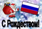 Russische Weihnachtswünsche